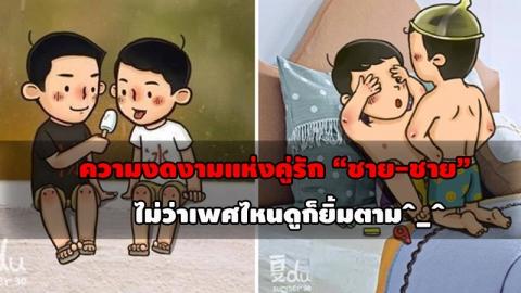 เพราะความรักไม่มีข้อจำกัด!! ภาพการ์ตูนคู่รัก ''ชาย-ชาย'' ที่น่ารักดูแล้วฟินตามเลยจ้า