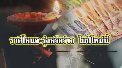 ปีใหม่นี้ ราศีใดจะมีข่าวดีในเรื่องการเงิน และราศีใดต้องระมัดระวังเรื่องการเดินทาง