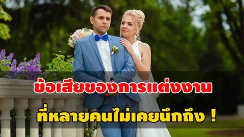จะแต่งงานดีหรือไม่ มาพิจารณาข้อเสียของการแต่งงานกัน