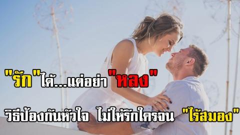 5 เทคนิคปกป้องหัวใจ ไม่ให้หลงรักใครจนไร้สติ