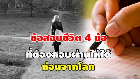 4 ข้อสอบ ทดสอบชีวิตที่ทุกคนต้องสอบผ่านให้ได้