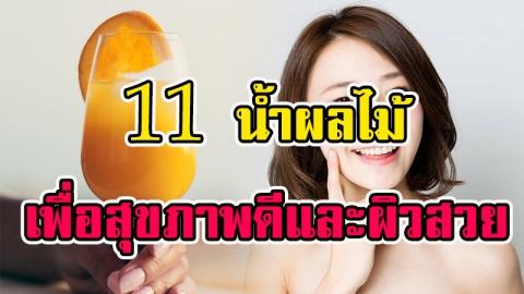 ประโยชน์ของน้ำผลไม้ 11 ชนิด ดื่มทุกวัน...ผิวสวย...สุขภาพดี