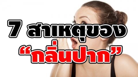 ทำไมแปรงฟันแล้วยังมีกลิ่นปาก? วิธีแก้ปัญหากลิ่นปาก อย่างได้ผล