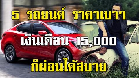 เงินเดือน 15,000 ซื้อรถยนต์รุ่นไหนได้บ้าง?