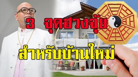 3 จุดฮวงจุ้ย ในบ้านหลังใหม่ แบบฉบับซินแสเป็นหนึ่ง