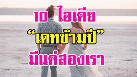 10 ไอเดีย ''เดทข้ามปี'' สองต่อสอง