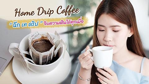Home Drip Coffee