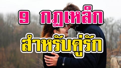 อย่าทำ!! 9 สิ่งนี้ในการใช้ชีวิตคู่ จะทำให้ความรักไม่ยืนยาว