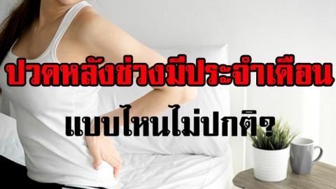 อาการปวดหลังช่วงมีประจำเดือน แบบไหนถือว่าผิดปกติ
