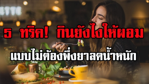 5 วิธีกินที่ถูกต้องสำหรับคนอยากผอม