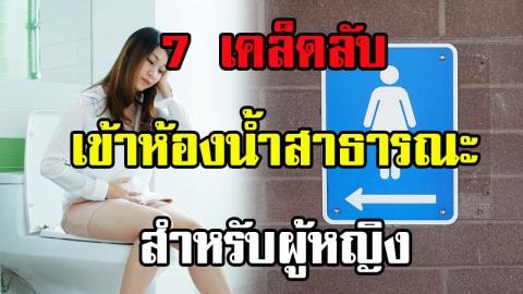 เพื่อสุขอนามัยที่ดี วิธีการเข้าห้องน้ำสาธารณะของผู้หญิง
