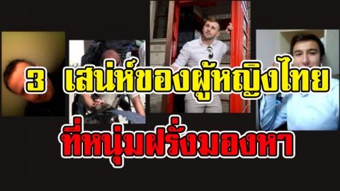 เสน่ห์ของผู้หญิงไทยแบบไหน ที่โดนใจหนุ่มฝรั่ง