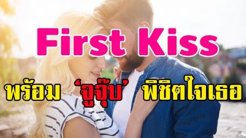 เตรียมความพร้อม First Kiss ทำตัวให้น่าจุ๊บ
