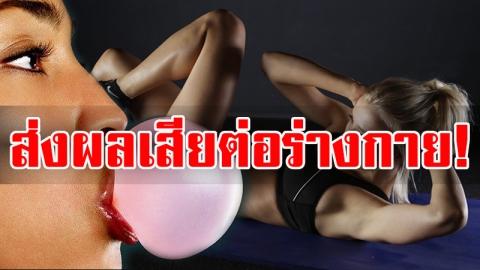 การเคี้ยวหมากฝรั่ง หรืออมลูกอมตอนออกกำลังกายส่งผลเสียต่อร่างกาย