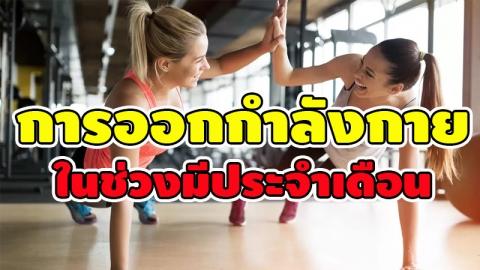 ออกกำลังกายในระหว่างมีประจำเดือน อย่างไรให้ปลอดภัย