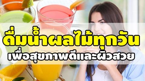ประโยชน์ของน้ำผลไม้ 11 ชนิดที่ควรดื่มทุกวันเพื่อให้ผิวสวยและสุขภาพดี