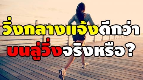 ข้อดีและข้อเสียของการวิ่งบนลู่กับวิ่งกลางแจ้ง