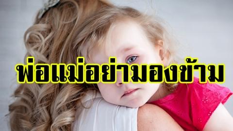 สังเกตลูกอยู่เสมอ! 6 อาการที่พ่อแม่ต้องใส่ใจลูกน้อยเป็นพิเศษ