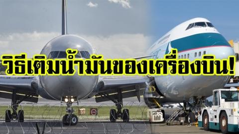 สงสัยมานาน! เครื่องบินเติมน้ำมันอย่างไร มาดูกัน