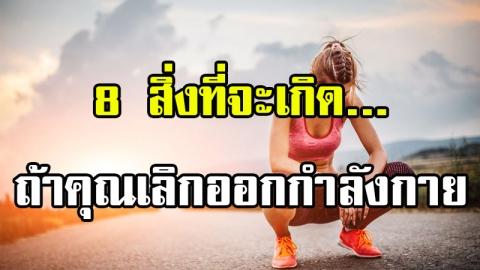 นี่คือสิ่งที่จะเกิด หากคุณเลิกออกกำลังกาย