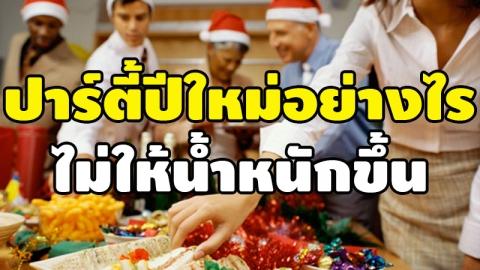 เติมความสุขด้วยการกินในช่วงเทศกาลอย่างไรไม่ให้เสียสุขภาพ