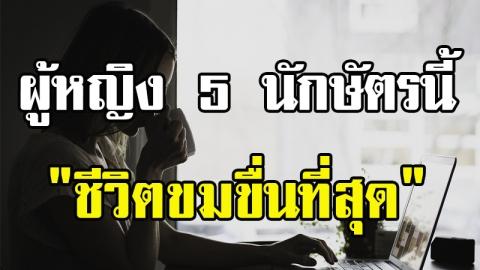 3 นักษัตรหญิง ที่มีความขมขื่นในชีวิต ทำงานหนักมาตลอด