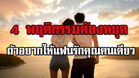 หยุด 4 พฤติกรรม ถ้าอยากให้แฟนรักคุณคนเดียว