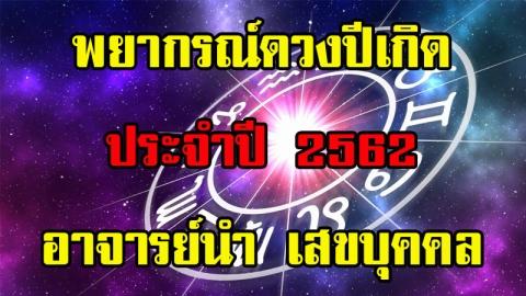 พยากรณ์ดวงปีเกิด ประจำปี 2562 โดยอาจารย์นำ เสขบุคคล