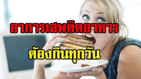 พฤติกรรมเสพติดการกินอาหารบางอย่าง แบบงอมแงม