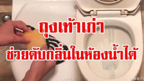 เคล็ดลับวิธีดับกลิ่นในห้องน้ำด้วย