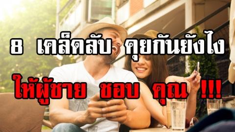 ทำยังไงให้ผู้ชายสนใจและอยากคุยกับคุณต่อ ไม่ยากอย่างที่คิด!