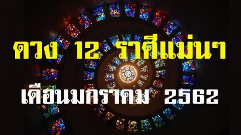 อ.สุลต่าน เผยดวง 12 ราศี เดือนมกราคม 2562 แม่นๆ