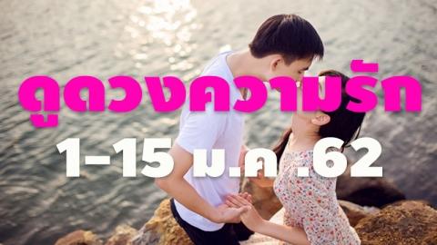 ดวงความรัก ระหว่างวันที่ 1-15 มกราคม 2562 ตามวันเกิดทั้ง 7 วัน