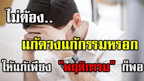 ชีวิตไม่ดี แก้กรรมกี่ที่ก็ไม่ดีขึ้นหรอก!!