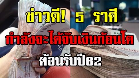 ราศีไหนดวงการเงินน่าอิจฉาที่สุด มีเกณฑ์รับทรัพย์ จับเงินก้อนใหญ่