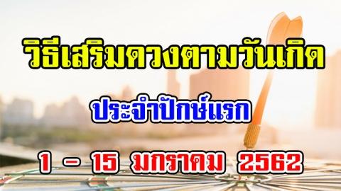 วิธีเสริมดวงประจำปักษ์แรกวันที่ 1 - 15 มกราคม 2562