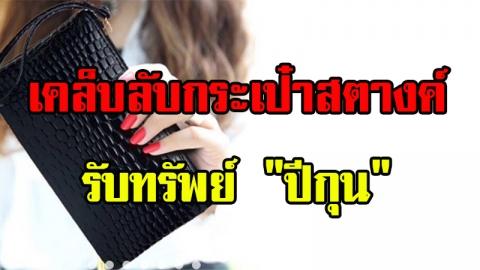 ซินแสเป็นหนึ่ง แนะกระเป๋าสตางค์รับทรัพย์ ต้อนรับปีกุน