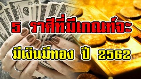 ราศีใดจะมีโอกาสรวย มีเกณฑ์รับเงินรับทอง ในปี 2562