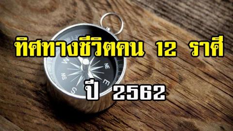 ทิศทางชีวิตในปี 2562 สำหรับคน 12 ราศี จะเป็นอย่างไรมาดูกัน