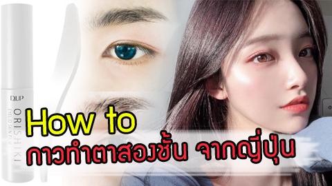 ตาสองชั้นในพริบตา! How to กาวทำตาสองชั้น จากญี่ปุ่น!!