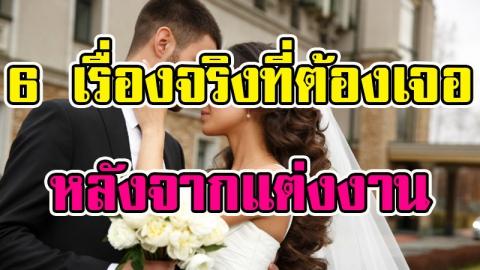 เตรียมตัวเตรียมใจ! กับเหตุการณ์ที่ต้องเจอหลังแต่งงาน