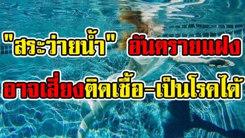 การติดเชื้อจากสระว่ายน้ำ เกิดขึ้นได้อันตรายหากไม่ระวัง
