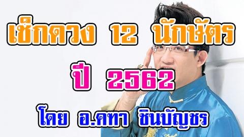 ดูดวง 12 ราศีปี 2562 พร้อมแนะวิธีรับมือสำหรับปีชง