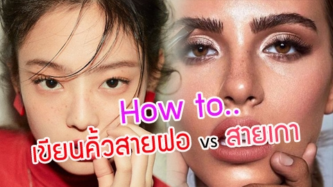 สายไหนก็ปัง! How to เขียนคิ้วสายฝอ vs สายเกา