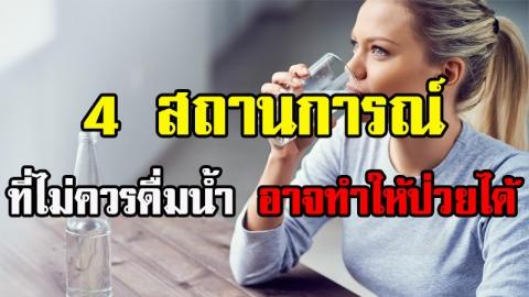 ไม่ควรดื่มน้ำเมื่อมีอาการแบบนี้ เพราะอาจส่งผลเสียต่อร่างกาย