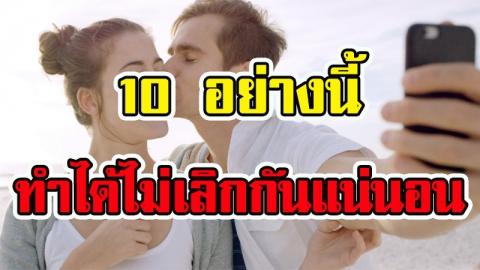 10 สิ่งที่คู่รักควรอ่าน เวลาทะเลาะกันจะทำให้รักกันได้นานๆ