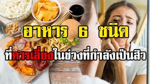ควรรู้อาหารที่ไม่ควรทาน ระหว่างเป็นสิว ถ้าไม่อยากเป็นสิวซ้ำซาก