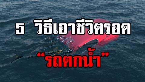 วิธีการหนีเอาชีวิตรอด หากรถประสบอุบัติเหตุตกน้ำ