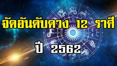 ปีเปลี่ยน ดวงเปลี่ยน จัดอันดับดวง 12 ราศี ปี 2562 ราศีไหนพ้นเคราะห์ เช็คเลย!