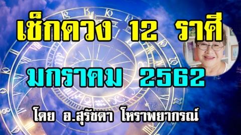 ดูดวงปี 2562 ประจำเดือนมกราคม โดย อาจารย์สุรัชดา โหราพยากรณ์